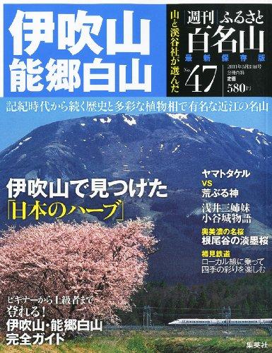週刊 ふるさと百名山 47号 伊吹山・能郷白山