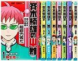 斉木楠雄のΨ難 コミック 1-8巻セット (ジャンプコミックス)