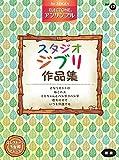 STAGEA エレクトーン・アンサンブル Vol.17 (初級) スタジオジブリ作品集