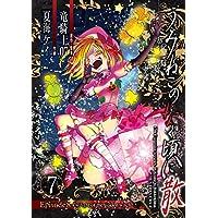 うみねこのなく頃に散 Episode8:Twilight of the golden witch 7巻 (デジタル版ガンガンコミックスJOKER)