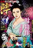 COMIC陣 Vol.2 [雑誌]