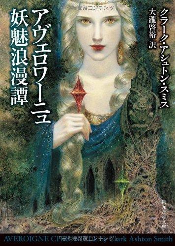 アヴェロワーニュ妖魅浪漫譚 (創元推理文庫)