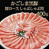 豚肉 かごしま黒豚 腰ロース しゃぶしゃぶ用 400g 国産 ブランド 六白 黒豚 ギフトにも