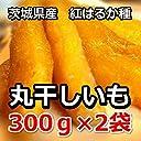 紅はるか 干いも 乾燥芋 丸干しタイプ600g(300g×2袋)茨城県産 国産
