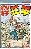 釣りキチ三平(21): 21