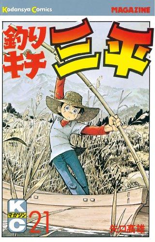 「釣りキチ三平」マンガ家・矢口高雄さん、死去