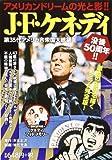J・F・ケネディ第35代アメリカ合衆国大統領 (ヤングキングベスト廉価版コミック)