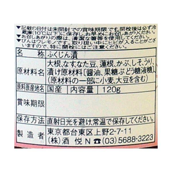 酒悦 元祖福神漬 120g×6個の紹介画像2