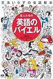 恋人たちの英語のバイエル 文法いらずの会話教本 (AERA Englishブックシリーズ)