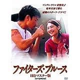 ファイターズ・ブルース アンディ・ラウ 常盤貴子 LBXS-016 [DVD]
