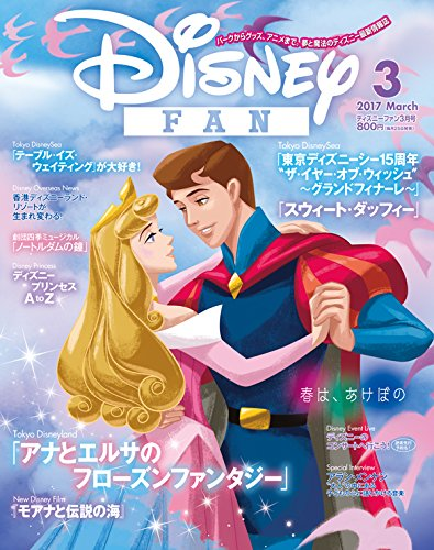 ディズニーファン 17年03月号【雑誌】の詳細を見る