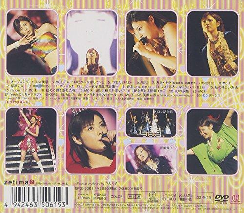 Yeah!めっちゃライブ at 中野サンプラザ [DVD]
