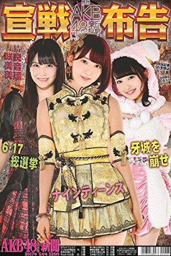 AKB48グループ新聞2017/5月号