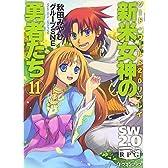 ソード・ワールド2.0リプレイ 新米女神の勇者たち(11) (富士見ドラゴン・ブック)