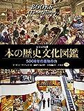 ビジュアル版 本の歴史文化図鑑 5000年の書物の力