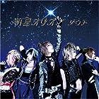 「明星オリオン」TYPE-B (DVD付)()