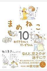 まめねこ10 Kindle版