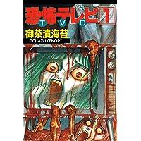 恐怖テレビ TVO 1巻 (アリス文庫)