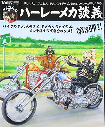 タメさんのハーレーメカ談義〈3〉バイクのタメ、人のタメ、タメらっちゃイヤよ、メンテはすべて自分のタメ