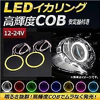AP LEDイカリング COB 85mm 12-24V 安定器付き ピンク AP-IKA-COB-85H-PI 入数:1セット(2個)