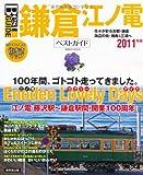 鎌倉 江ノ電ベストガイド 2011年版 (SEIBIDO MOOK Best GUIDE)