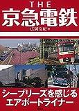 THE 京急電鉄