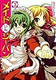 メイドいんジャパン 3 (チャンピオンREDコミックス)