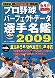 プロ野球パーフェクトデータ選手名鑑 2009 カラー完全保存 (別冊宝島)