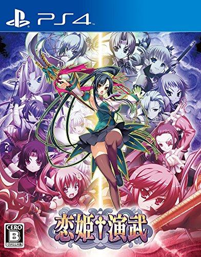 恋姫?演武 - PS4