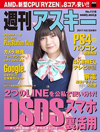 週刊アスキー No.1116 (2017年2月28日発行)<週刊アスキー> [雑誌]の詳細を見る