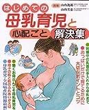 はじめての母乳育児と心配ごと解決集