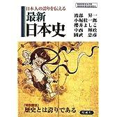 最新日本史―日本人の誇りを伝える