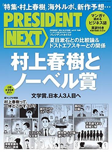 PRESIDENT NEXT(プレジデントネクスト)Vol.19「村上春樹とノーベル賞」の詳細を見る