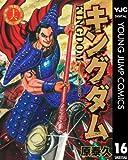 キングダム 16 (ヤングジャンプコミックスDIGITAL)