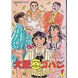 大阪豆ゴハン / サラ・イイネス のシリーズ情報を見る