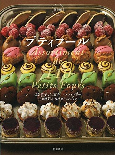 保存版 プティフール 〜焼き菓子、生菓子、コンフィズリー 110種の小さなスペシャリテ〜