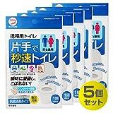 【 抗菌 消臭 】片手で秒速トイレ 5個セット 携帯トイレ 男女兼用 大便 小便 利用可能 日本製