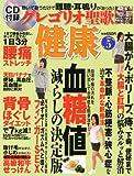 健康 2011年 05月号 [雑誌]