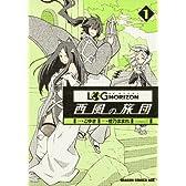 ログ・ホライズン 西風の旅団 1 (ドラゴンコミックスエイジ)