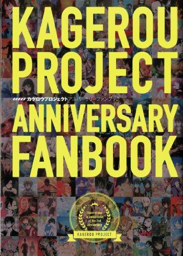 カゲロウプロジェクトアニバーサリーファンブックの詳細を見る