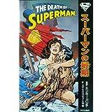 スーパーマンの最期 / アダム・カウフマン のシリーズ情報を見る