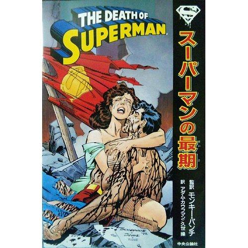スーパーマンの最期 (中公アメリカン・コミックス)の詳細を見る