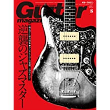 ギター・マガジン 2016年8月号
