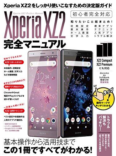 Xperia XZ2完全マニュアル (Compact/Premiumにも対応)