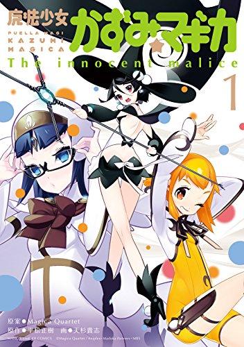 魔法少女かずみ☆マギカ ~The innocent malice~ 1巻 (まんがタイムKRコミックス)の詳細を見る