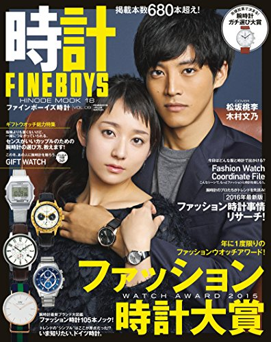 FINEBOYS 時計 vol.9 (HINODE MOOK18)
