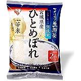【精米】 生鮮米 無洗米 宮城県産 ひとめぼれ 2合パック 300g 令和2年産
