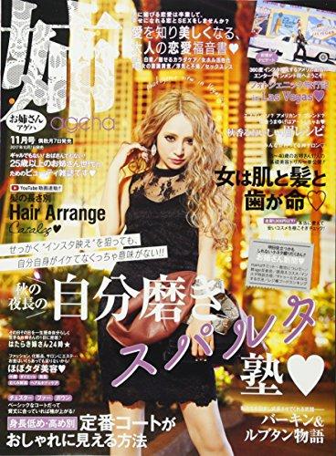 姉ageha(お姉さんアゲハ) 2017年 11 月号