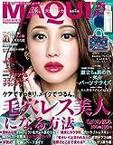 MAQUIA (マキア) 2018年7月号 [雑誌]