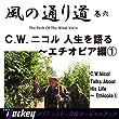 風の通り道 巻六 エチオピア編1: C.W.ニコル 人生を語る